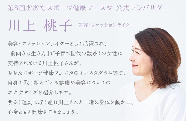 ota-kawakami